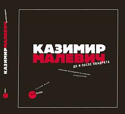 Kazimir Malevich. Before and After the Square. Selected works from the Russian Museum Collection
